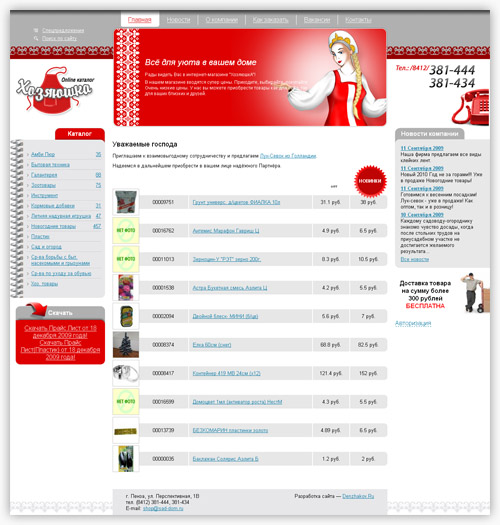 Онлайн-каталог «Хозяюшка»